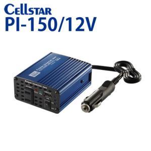 701294_ セルスター パワー インバーター ネオ PI-150/12V   (入力:12V専用 / 出力:AC100V 最大出力:150W)PIシリーズ DC/AC CELLSTAR|northport-plaza