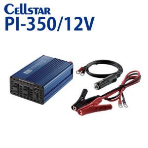 701302_ セルスター パワー インバーター ネオ PI-350/12V   (入力:12V専用 / 出力:AC100V 最大出力:350W)PIシリーズ DC/AC CELLSTAR|northport-plaza
