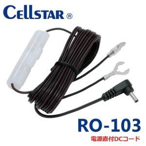 700071_セルスター ドライブレコーダー、レーダー探知機用 直付電源コード(RO-103) CSD-500シリーズ用 CSD-500FHR,560FH,570FH/CSD-350HD,360HD,390HD northport-plaza