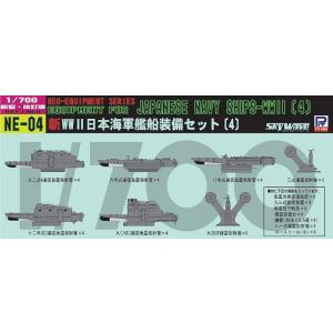 ピットロード 1/700 日本海軍 新艦船装備 4 NE04