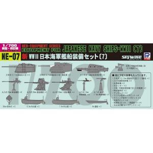 NE07 1/700 新 WWII 日本海軍艦船装備セット(7)  ピットロード1/700スケールプ...