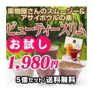 果物屋さんのスムージー&アサイボウル(消費税込)5種類のお試しセット