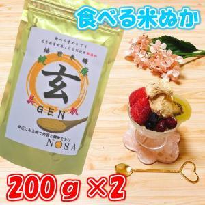 食べる米ぬか焙煎米糠 玄GEN 200g×2 クーポン付 美肌対策 肌荒れ 美白対策 健康  便秘 ...