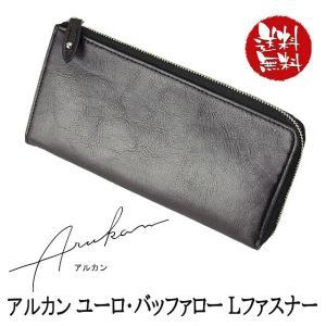 3c9797c3447a 財布 長財布 ARUKAN アルカン ユーロ・バッファロー Lファスナー (ブラック) (メンズ財布) (レディース財布)