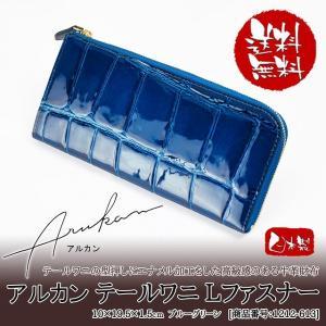 b9fa65c3f249 財布 長財布 ARUKAN アルカン テールワニ L ファスナー (ブルーグリーン) (レディース財布)