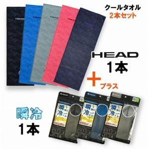1000円ポッキリ 送料無  クールタオル HEAD ブランド 冷感タオル 2本 セット 夏対策 父...