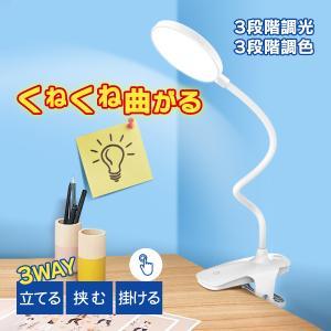 クリップライト コードレス LEDブックライト 目に優しい デスクスタンド 超大容量1800mAh ...