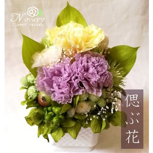 プリザーブドフラワー仏花 和風アレンジ お供え用に。偲ぶ花 【送料無料】 nossery