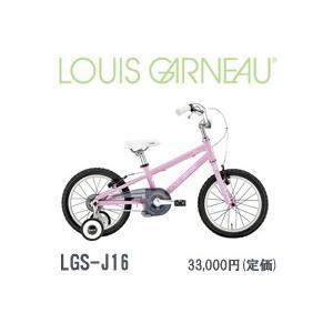 【送料無料】ルイガノ キッズ 16インチ 自転車 子供用