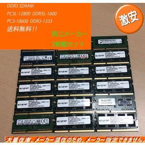 激安 DDR3 2GB×2枚 4GB×2枚 or 8GB×2枚 PC3-12800(DDR3)メーカ...