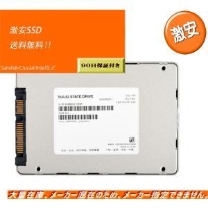 激安 2.5インチSSD ソリッドステートドライブ 128GB(容量選べます) 内蔵 美品 安心保証付 メーカー混在 中古 送料無料