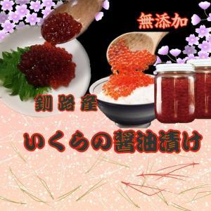 北海道道東産の捕り立ての鮭から取り出した鮭卵を鮮度が落ちないうちにほぐし、お醤油だけで漬け込みました...