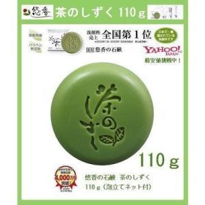 悠香(ゆうか) 茶のしずく 110g お茶石鹸 泡立てネット付き|notorious