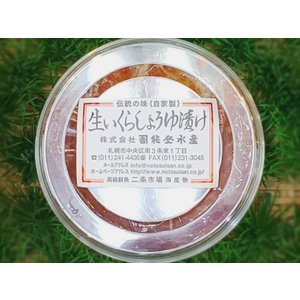 【ギフト】北海道産 自家製 鮭いくら醤油漬け250g|notosuisan