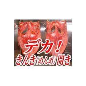 北海道産きんきの開き干し(中)1枚 notosuisan