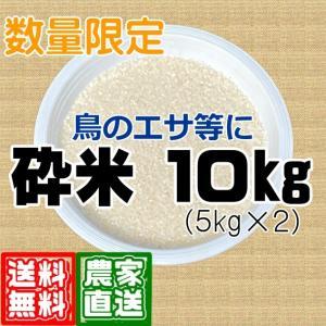 10kg 砕米 鳥のエサ 餌 お買い得 破砕米 送料無料