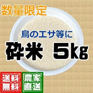 20kg 砕米 鳥のエサ 餌 お買い得 破砕米 送料無料