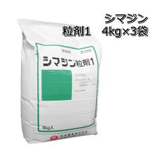 除草剤 シマジン 粒剤1 4kg