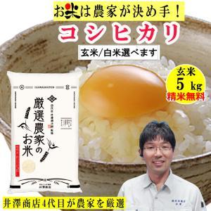 玄米 5kgコシヒカリ 生産農家を井澤商店4代目が厳選吟味 精米無料 玄米/白米選べます 稲美金賞農家の米 令和2年兵庫県産|noukamai