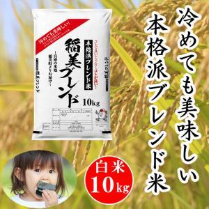 白米10kg 播州平野 稲美ブレンド 美味しい農家の米を選んでブレンド オール令和2年兵庫県産ブレンド米|noukamai