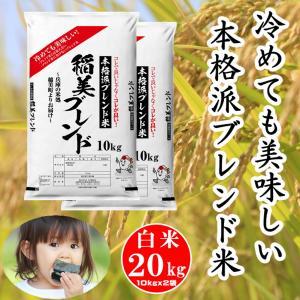 白米20kg 10kgx2袋 播州平野 稲美ブレンド 美味しい農家の米を選んでブレンド オール令和2年兵庫県産|noukamai