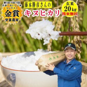 玄米 20kg 藤本勝彦さんのキヌヒカリ カニガラ配合仕様  精米小分け無料 玄米/白米選べます 令和2年兵庫県稲美町産 産地直送|noukamai
