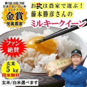 玄米 5kg 藤本勝彦さんのミルキークィーン 精米無料 玄米/白米選べます 令和2年兵庫県稲美町産 産地直送|noukamai