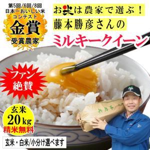玄米20kg 藤本勝彦さんのミルキークィーン 精米小分け無料 玄米/白米選べます 令和2年兵庫県稲美町産 産地直送|noukamai