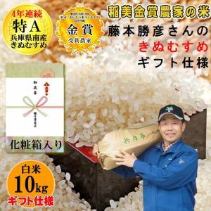 特別栽培 白米10kg ギフト仕様 藤本勝彦さんのきぬむすめ 令和2年兵庫県南産 日本一おいしい米コンテストin庄内町金賞3回受賞農家|noukamai