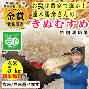 玄米 5kg 藤本勝彦さんのきぬむすめ特別栽培米 精米無料 玄米/白米選べます 令和2年兵庫県稲美町産 日本一おいし米コンテスト金賞3回受賞農家|noukamai