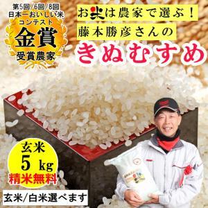 SALE 玄米 5kg 藤本勝彦さんのきぬむすめ慣行栽培 精米無料 玄米/白米選べます 令和2年兵庫県稲美町産 日本一おいし米コンテスト金賞3回|noukamai