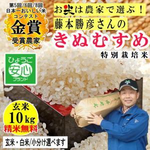 玄米 10kg 藤本勝彦さんのきぬむすめ特別栽培米 精米無料 玄米/白米選べます 令和2年兵庫県稲美町産 日本一おいし米コンテスト金賞3回受賞農家|noukamai
