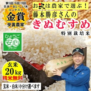 玄米20kg 藤本勝彦さんのきぬむすめ特別栽培米 精米無料 玄米/白米・小分け選べます 令和2年兵庫県稲美町産 日本一おいし米コンテスト金賞3回受賞農家|noukamai