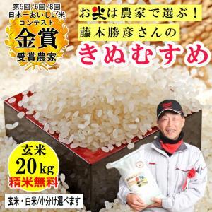 SALE 玄米 20kg 藤本勝彦さんのきぬむすめ慣行栽培 精米無料 玄米/白米・小分け選べます 令和2年兵庫県産 日本一おいし米コンテスト金賞3回|noukamai