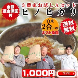 白米2合x3農家 ヒノヒカリ 3農家食べ比べお試しAセット 稲美金賞農家の米 令和2年兵庫県産 送料無料ゆうパケット発送 ポスト投函で完了 代引き不可|noukamai