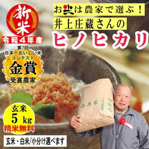 SALE 玄米 5kg 井上庄蔵さんのヒノヒカリ 精米無料 玄米/白米選べます 稲美金賞農家の米 令和2年兵庫県稲美町産 産地直送|noukamai