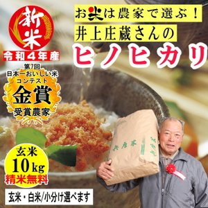SALE 玄米 10kg 井上庄蔵さんのヒノヒカリ 精米無料 玄米/白米・小分け選べます 稲美金賞農家の米 令和2年兵庫県稲美町産 産地直送|noukamai