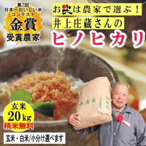 SALE 玄米 20kg 井上庄蔵さんのヒノヒカリ 精米無料 玄米/白米・小分け選べます 稲美金賞農家の米 令和2年兵庫県稲美町産 産地直送|noukamai