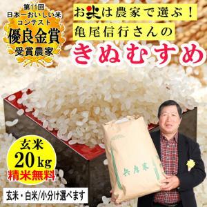 玄米20kg 令和2年産 亀尾信行さんのきぬむすめ 精米無料 玄米/白米・小分け選べます 11回日本一おいしい米コンテスト優良金賞農家|noukamai