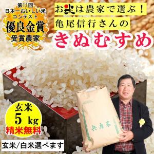 玄米5kg 令和2年産 亀尾信行さんのきぬむすめ 精米無料 玄米/白米 11回日本一おいしい米コンテスト優良金賞農家|noukamai