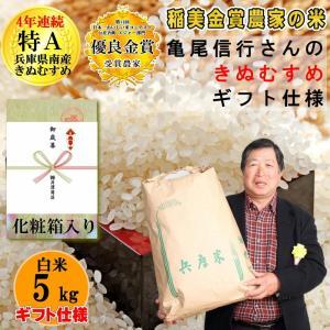ギフト仕様  白米5kg 亀尾信行さんのきぬむすめ  化粧箱入り 第11回日本一おいしい米コンテストin庄内町優良金賞受賞農家|noukamai