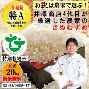 5年連続特A きぬむすめ特別栽培 玄米20kg 精米無料 玄米・白米/小分け選べます 井澤商店4代目が生産農家を厳選吟味 令和2年兵庫県稲美町産|noukamai