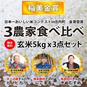 SALE 玄米5kgx3袋 ヒノヒカリ・きぬむすめ・にこまる 日本一おいしい米コンテスト金賞3農家食べ比べセット 精米無料 玄米/白米選べます|noukamai