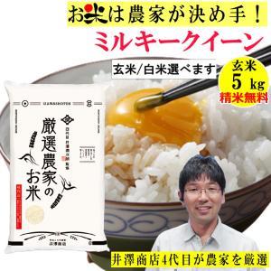 玄米 5kg ミルキークィーン 井澤商店4代目が生産農家を厳選吟味のミルキークイーン 令和2年兵庫県産 産地直送 精米無料 玄米/白米選べます|noukamai
