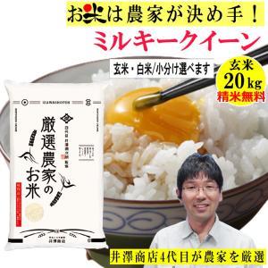 玄米20kg ミルキークィーン 井澤商店4代目が生産農家を厳選吟味のミルキークイーン 精米無料 玄米/白米・小分け選べます 令和2年兵庫県産 産地直送|noukamai