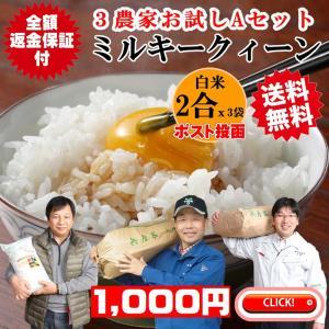 白米2合x3 ミルキークィーン3農家食べ比べお試しAセット 稲美金賞農家の米 令和2年兵庫県産 ポスト投函代引き不可|noukamai