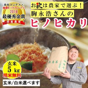 玄米 5kg 胸永浩さんのヒノヒカリ 精米無料 玄米/白米選べます 兵庫県南産 産地直送 第2回播磨N-1グランプリ2018最優秀金賞受賞農家|noukamai