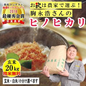 玄米 20kg 胸永浩さんのヒノヒカリ 精米無料 玄米/白米・小分け選べます 兵庫県南産 産地直送 第2回播磨N-1グランプリ2018最優秀金賞農家|noukamai