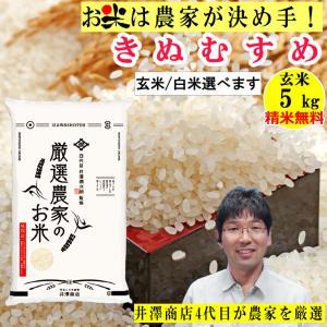 5年連続特A きぬむすめ 玄米5kg 精米無料 玄米・白米選べます 井澤商店4代目が生産農家を厳選吟味 令和2年兵庫県稲美町産|noukamai