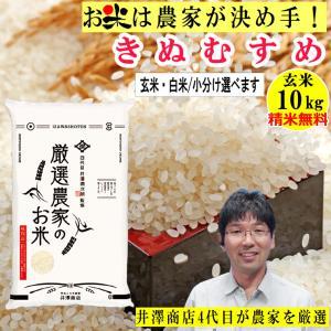 5年連続特A きぬむすめ 玄米10kg 精米無料 玄米・白米/小分け選べます 井澤商店4代目が生産農家を厳選吟味 令和2年兵庫県稲美町産|noukamai